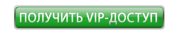 vip_dostup