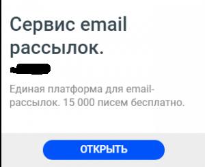 Сервис рассылок: email, sms, smtp, push, чат-боты